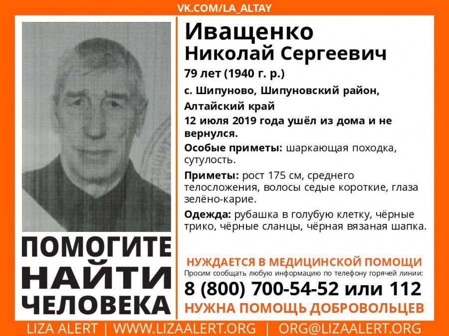 Пропал Николай Иващенко.