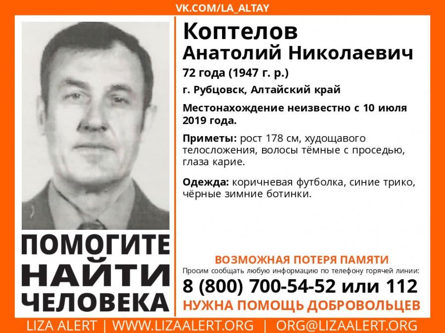 Пропал Анатолий Коптелов.