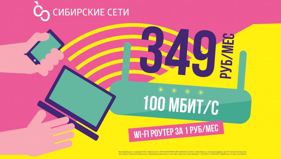 До 100 Мбит/с круглосуточно + роутер/приставка за 1 руб/мес.