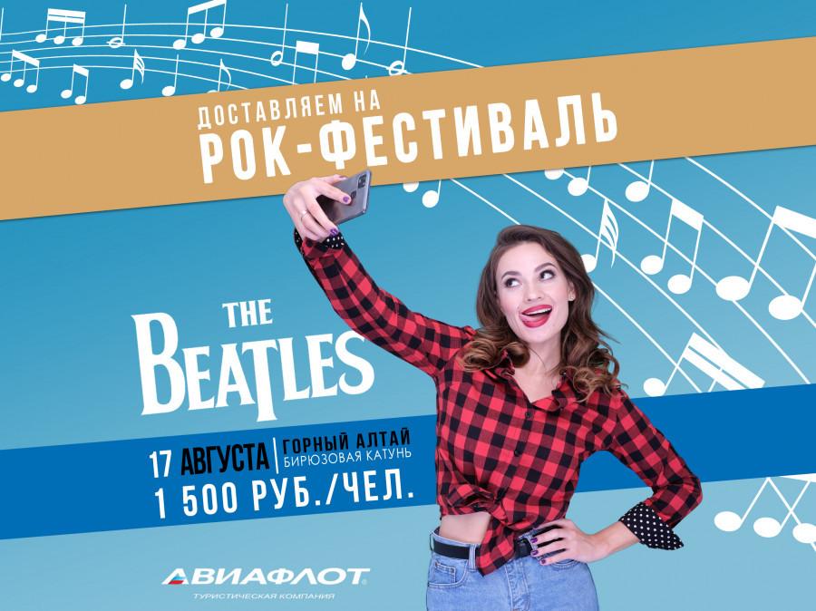 """Ежегодный фестиваль """"BECAUSE OF THE BEATLES"""""""