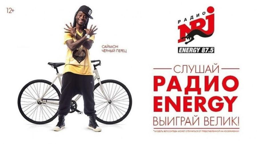 Квест ENERGY ВЕЛИК от радио NRJ.