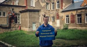 Активист просит помощи у Федора Смолова.