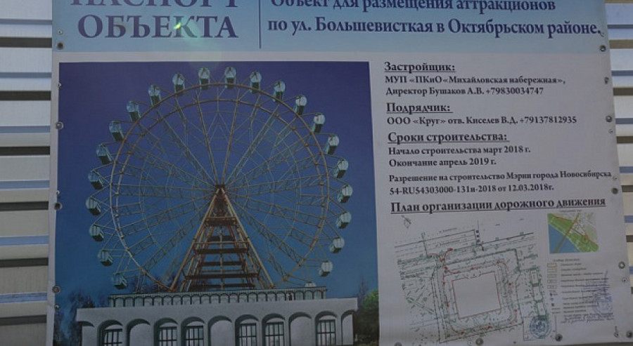 Паспорт нового колеса обозрения в Новосибирске.