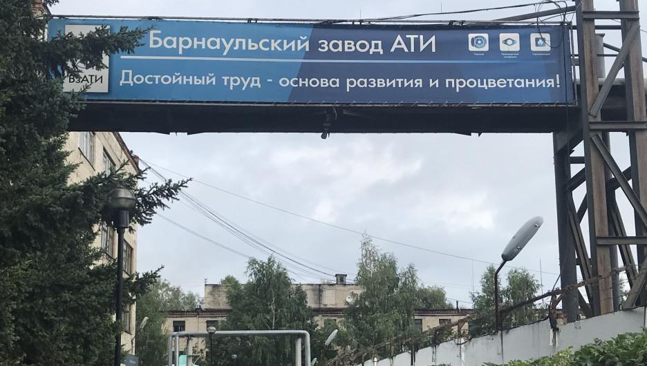 Стратегию развития промышленности обсудили на Барнаульском заводе АТИ. 18 июля 2019 года.