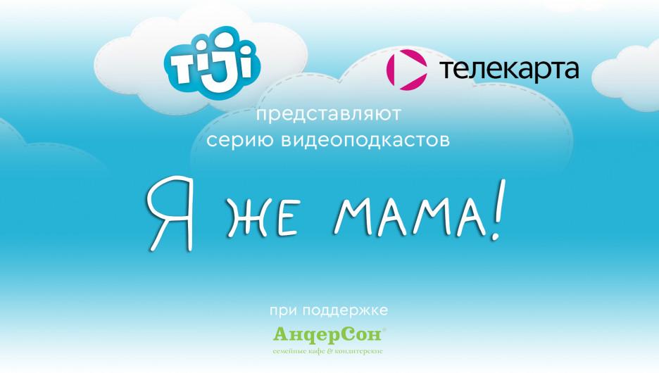 Социальный проект для родителей «Я же мама!»