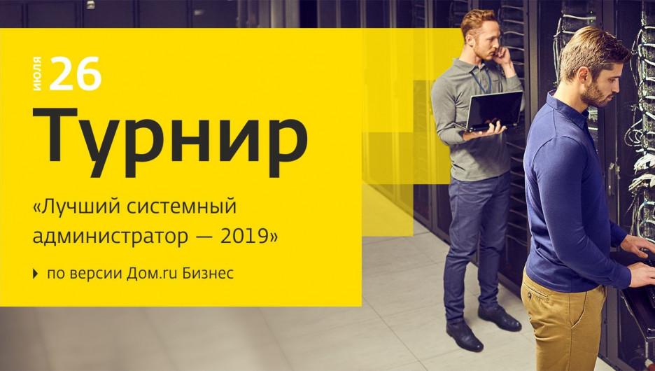 Турнир «Лучший системный администратор 2019 по версии Дом.ru Бизнес».