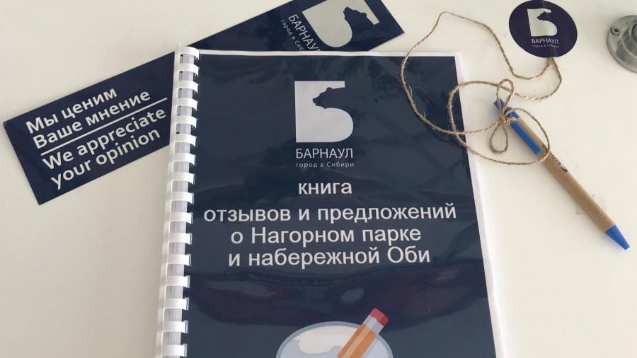 Барнаульцев просят оставить отзывы о туркластере.
