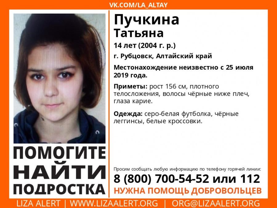 Пропала Татьяна Пучкина.
