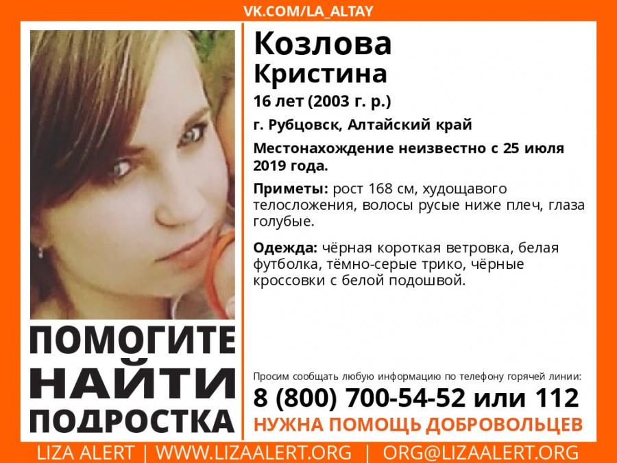 Пропала Кристина Козлова.