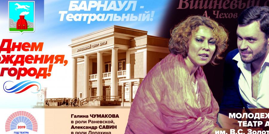 Праздничные плакаты ко Дню города - 2019.