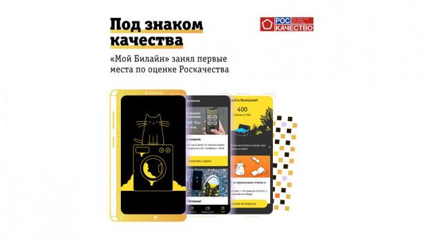 Роскачество признало «Мой Билайн» лучшим приложением для iOS среди операторов.
