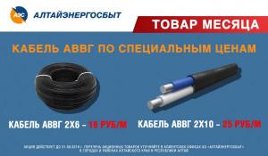 АО «Алтайэнергосбыт» предлагает приобрести кабель АВВГ по специальным ценам.