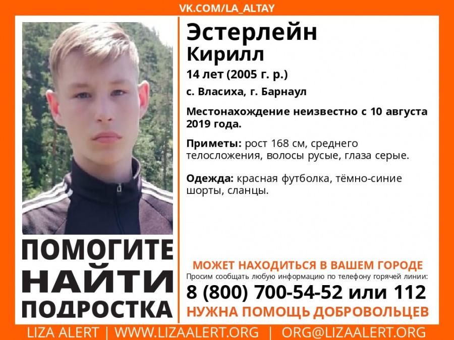 В Барнауле пропал 14-летний подросток.