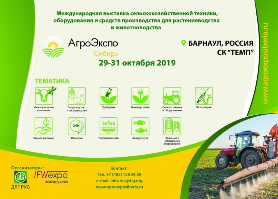 Международная выставка «АгроЭкспоСибирь»