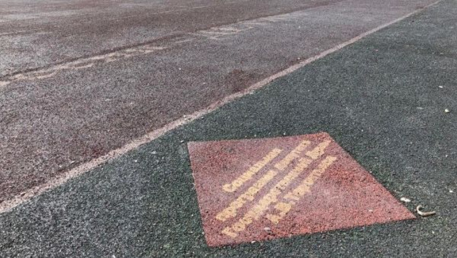 """Спортивная площадка на стадионе """"Юность"""" в Заринске."""