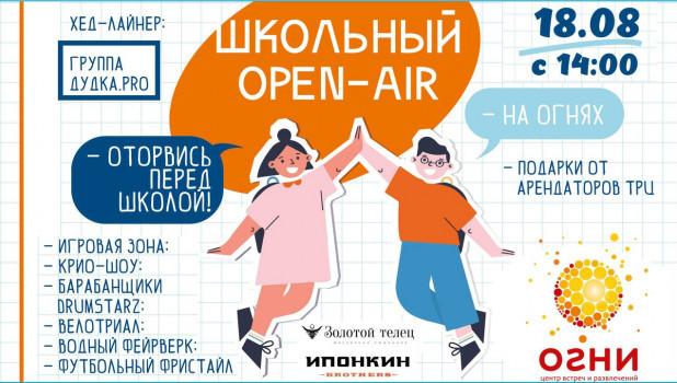 Школьный open-air на фонтане ТРЦ Огни!