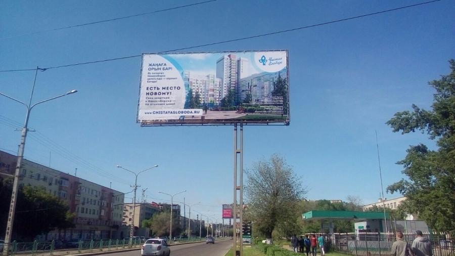 Реклама новосибирской недвижимости в Казахстане.
