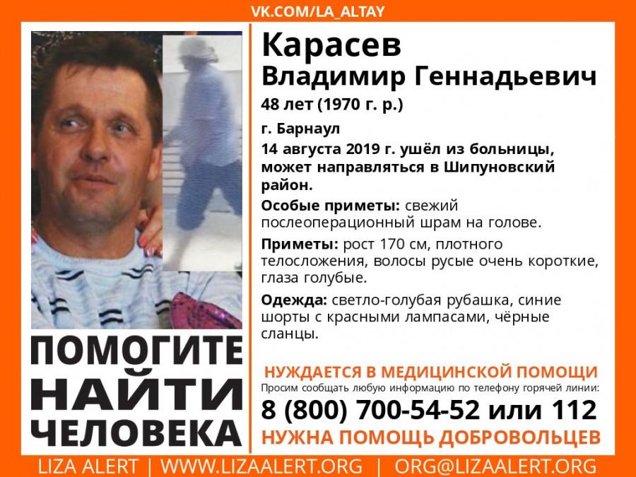 В Барнауле мужчина сбежал из больницы.