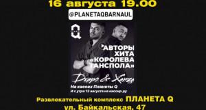 Приглашаем на концерт Джаро & Ханза 16 августа в 19.00 в клуб «Планета Q»