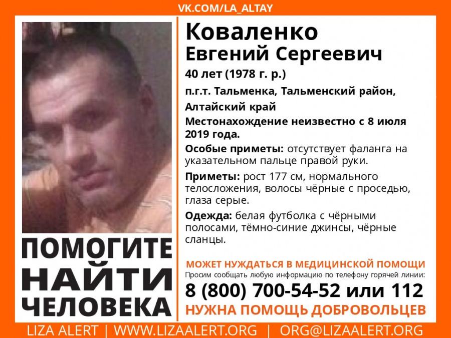 Пропал Евгений Коваленко.