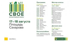 «СВОЕ» приглашает всех на фестиваль.