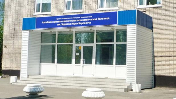 Алтайская краевая клиническая психиатрическая больница им. Эрдмана.