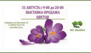 Выставка-продажа цветов.