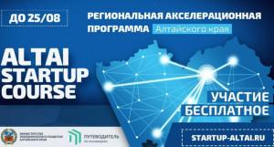 Региональная акселерационная программа Altai Startup Course.
