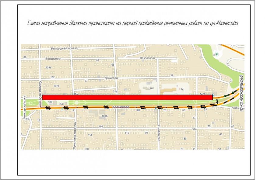 Схема движения транспорта на время ремонта ул.Аванесова.