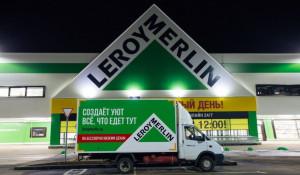 Гипермаркет «Леруа Мерлен».