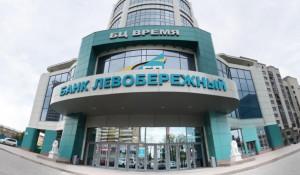 Банк «Левобережный».