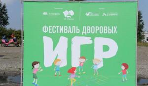 """Праздник """"Дворовые игры"""" 2019"""