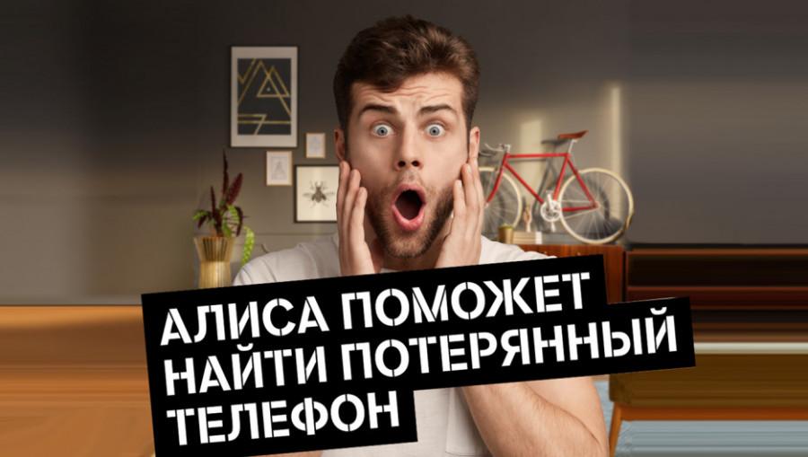 Tele2 запустила уникальный навык для Алисы – виртуального помощника «Яндекса».