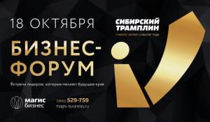 """Бизнес-форум """"Сибирский Трамплин""""."""