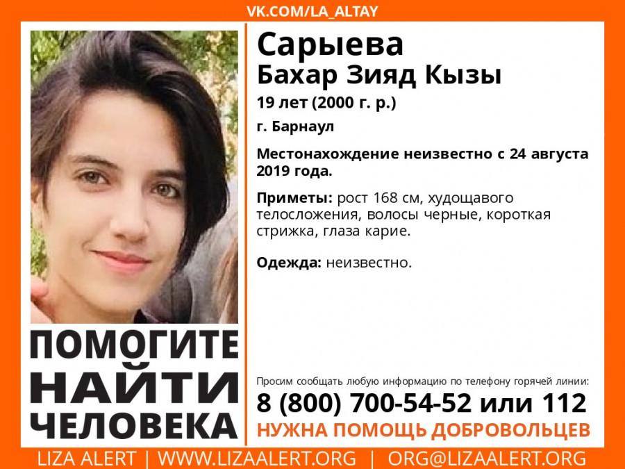 Пропала Бахар Зияд Кызы Сарыева.