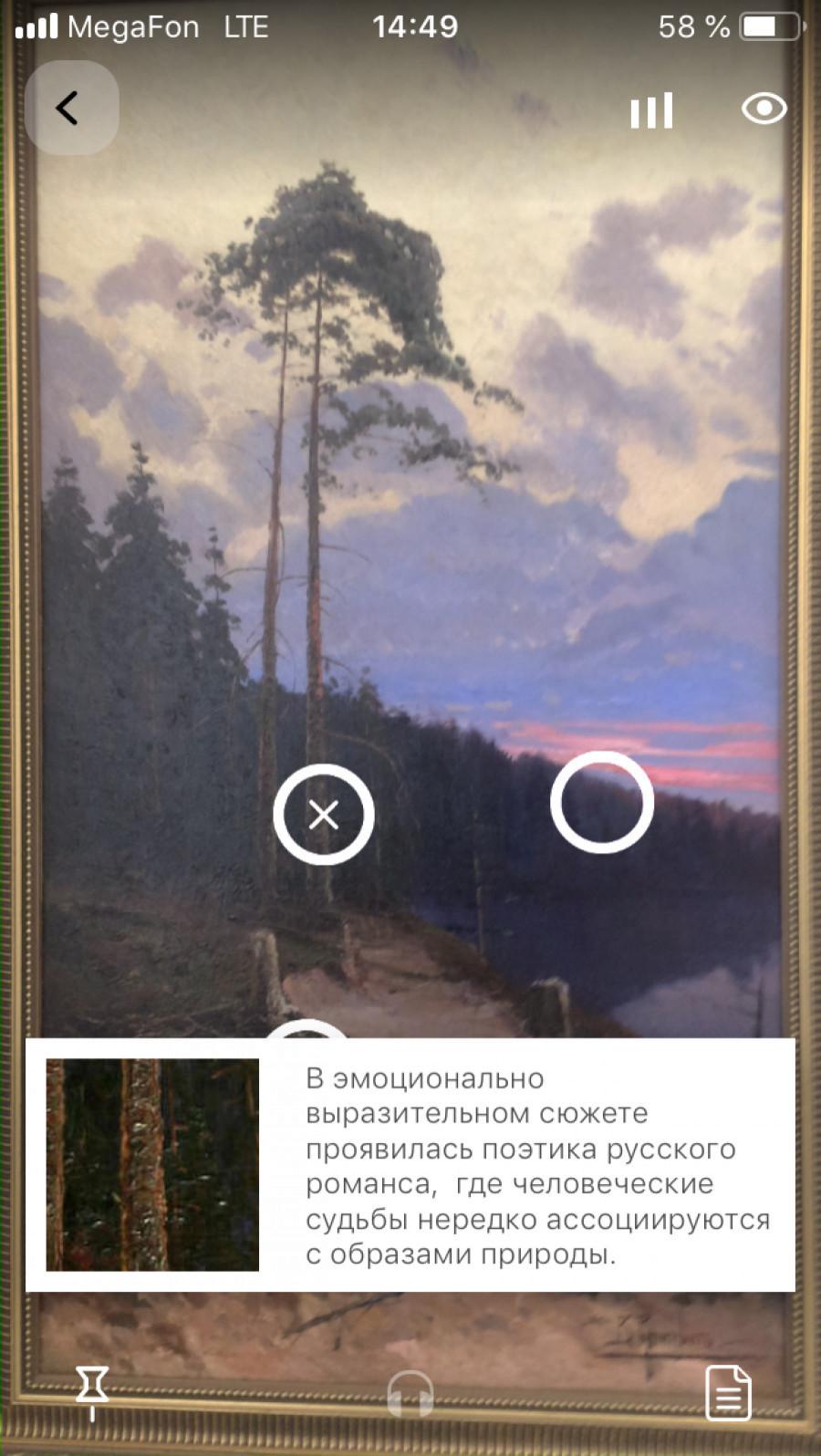 """Работа мобильного приложения """"Артефакт"""" в художественном музее"""