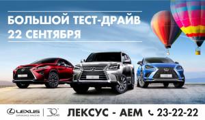 В Барнауле пройдет большой внедорожный тест-драйв.