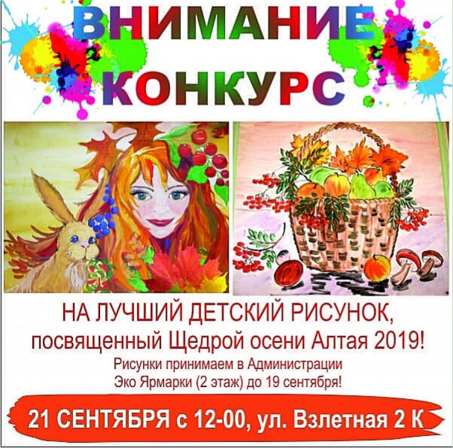 """""""ЩЕДРАЯ ОСЕНЬ АЛТАЯ 2019""""."""