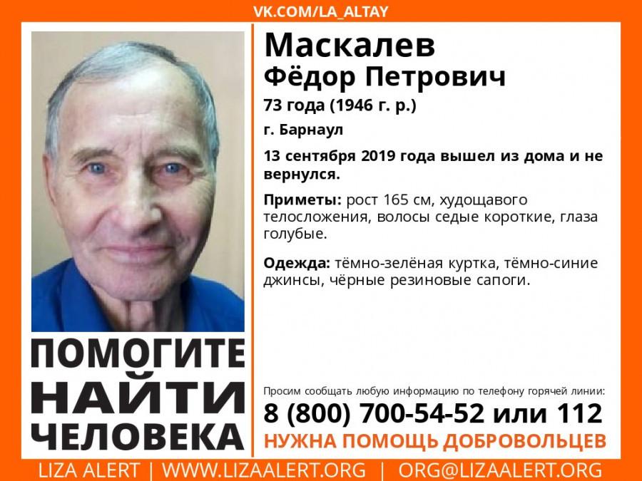 Пропал Федор Маскалев.