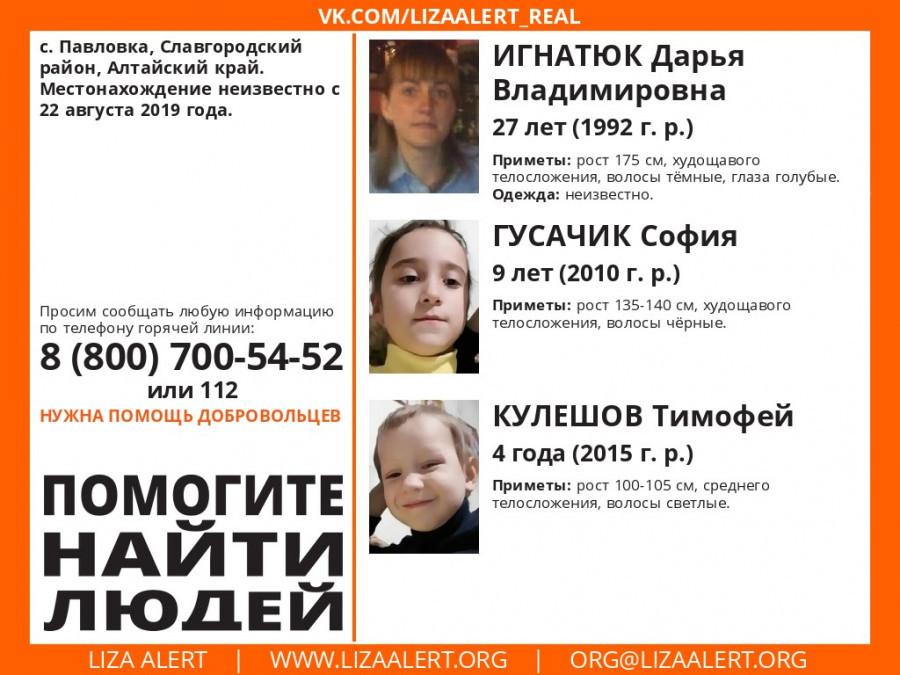 В Алтайском крае пропали девушка и двое маленьких детей.