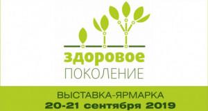 Выставка-ярмарка «Здоровое поколение».