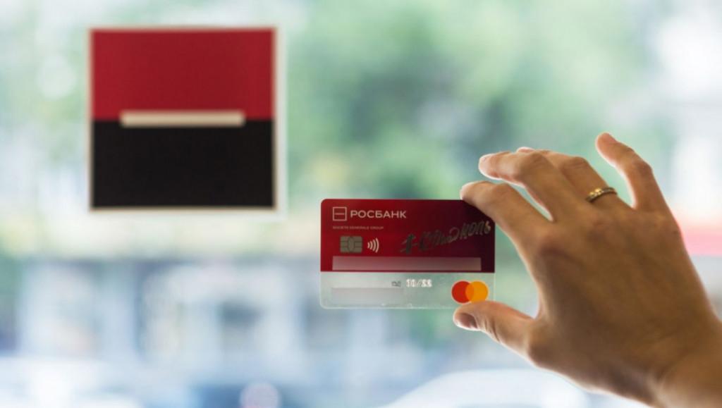 Росбанк оформить заявку на кредитную карту 120 дней