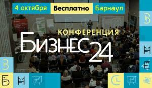 Генеральная прокачка продаж на конференции «Бизнес24».