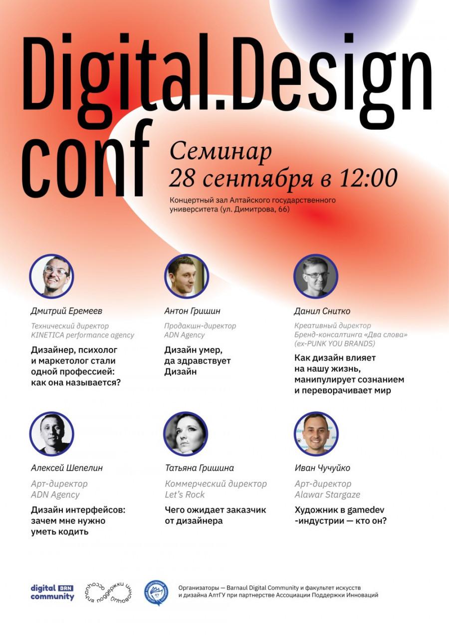 Семинар по дизайну и продвижению цифровых продуктов «Digital. Design Conf».