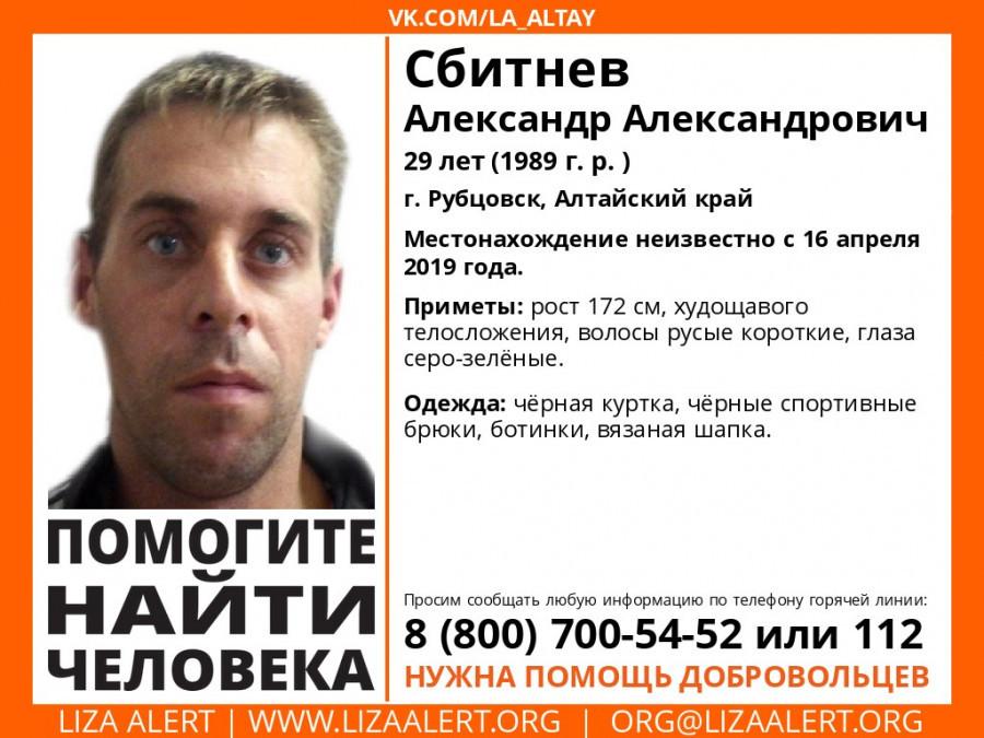 Пропал Александр Сбитнев.
