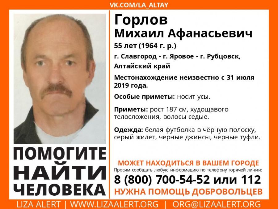 Пропал Михаил Горлов.