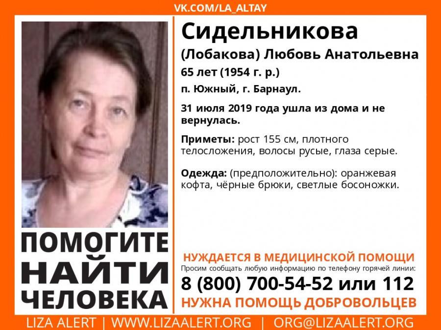 Пропала Любовь Сидельникова.
