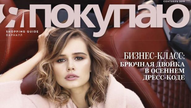 Сентябрьский номер журнала «Я Покупаю-Барнаул».