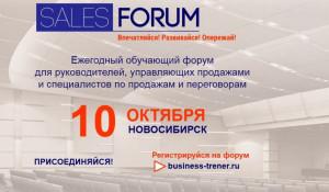 Sales Forum 2019.