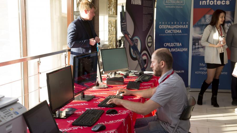 Алтайский региональный ИТ-форум.